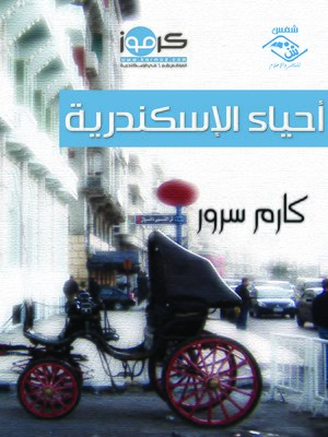 cover image of أحياء الإسكندرية