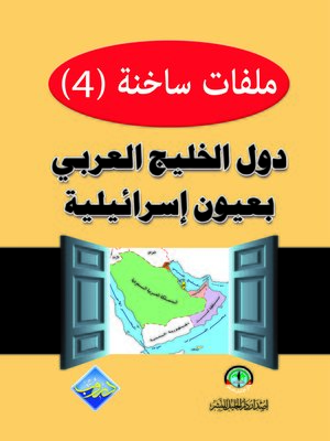 cover image of دول الخليج العربي بعيون إسرائيلية