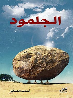 cover image of الجلمود
