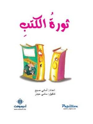 cover image of ثورة الكتب