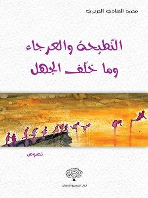 cover image of النطيحة والعرجاء وما خلف الجهل