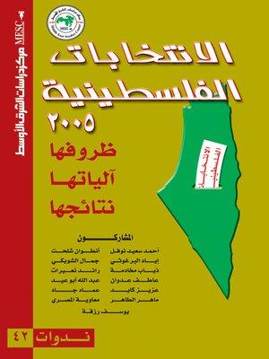 cover image of الانتخابات الفلسطينية 2005