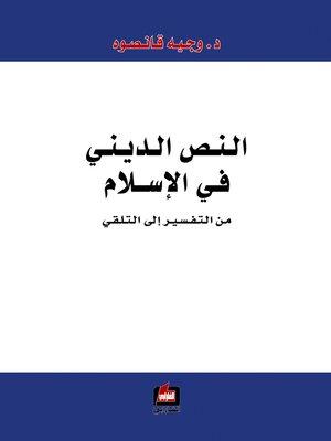 cover image of النص الديني في الإسلام من التفسير إلى التلقي