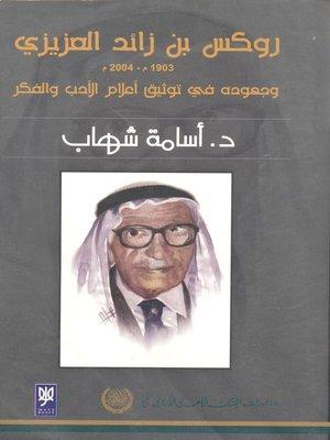cover image of روكس بن زائد العزيزي وجهوده في توثيق أعلام الأدب والفكر 1903-2004 م