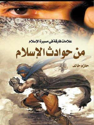 cover image of علامات فارقة في مسيرة الإسلام : من حوادث الإسلام