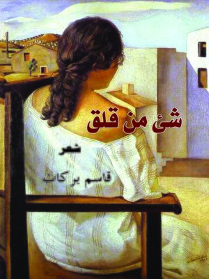 cover image of شيء من قلق
