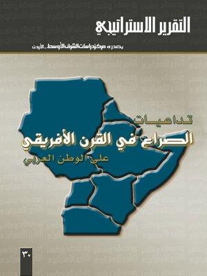cover image of تداعيات الصراع في القرن الأفريقي على الوطن العربي = Impacts of African Horn Conflict on Arab World