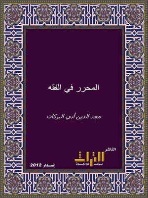 cover image of المحرر في الفقه على مذهب الإمام أحمد بن حنبل