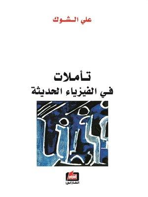 cover image of تأملات في الفيزياء الحديثة