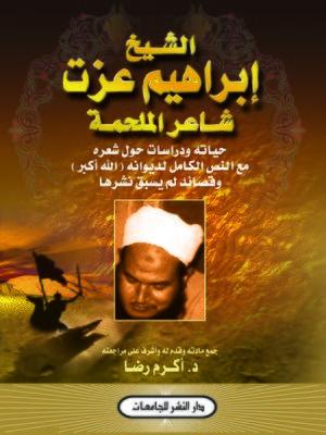 cover image of الشيخ إبراهيم عزت شاعر الملحمة