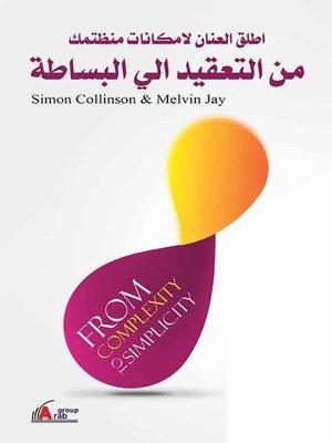 cover image of أطلق العنان لإمكانات منظمتك !