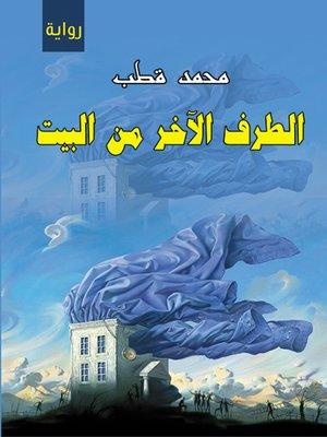 cover image of الطرف الآخر من البيت