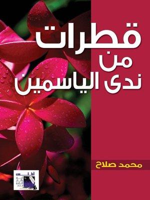 cover image of قطرات من ندى الياسمين