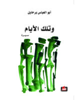 cover image of وتلك الأيام : سيرة