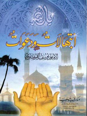 cover image of ابتهالات ودعوات