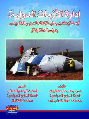 cover image of إدارة الأزمات الدولية : أزمة لوكربى في الإطار العربي الإفريقي : دراسة مقارنة