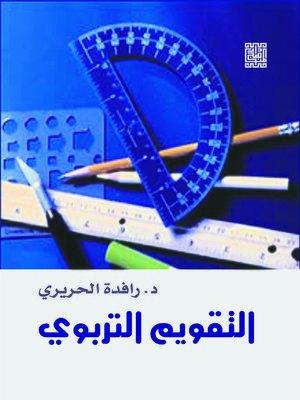 cover image of التقويم التربوي