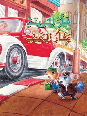 cover image of فأر المدينة و فأر الريف