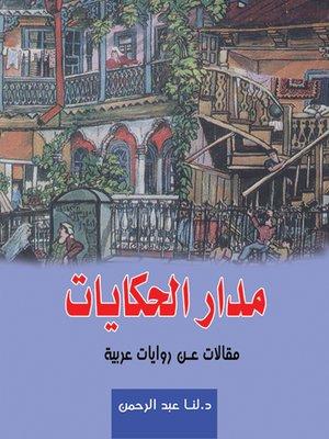 cover image of مدار الحكايات : مقالات عن روايات عربية
