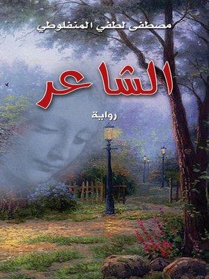 cover image of الشاعر، أو، سيرانو دي برجراك : رواية