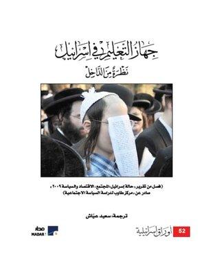 cover image of جهاز التعليم في إسرائيل