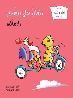 cover image of ألعاب على السحاب