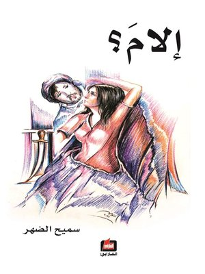 cover image of إلام ؟