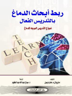 cover image of ربط أبحاث الدماغ بالتدريس الفعال : نموذج التدريس الموجه للدماغ