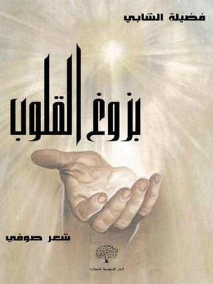 cover image of بزوغ القلوب