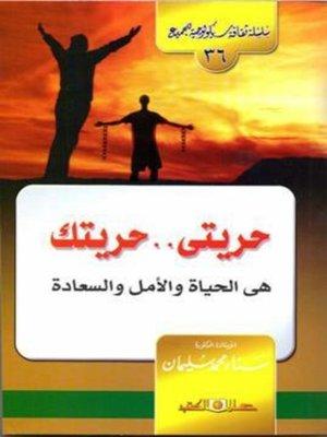 cover image of حريتي.. حريتك