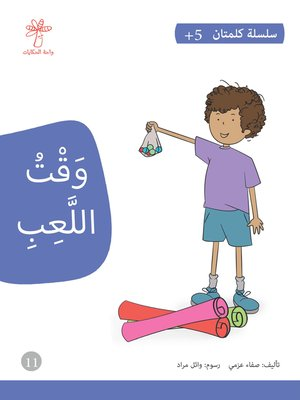 cover image of وقت اللعب