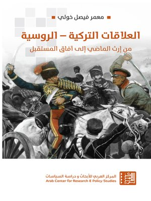 cover image of العلاقات التركية - الروسية من إرث الماضي إلى آفاق المستقبل