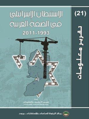 cover image of الإستيطان الإسرائيلي في الضفة الغربية 1993 - 2011