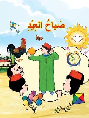 cover image of صباح العيد