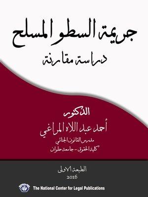 cover image of جريمة السطو المسلح