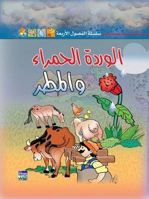 cover image of الوردة الحمراء والمطر
