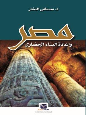 cover image of مصر وإعادة البناء الحضاري