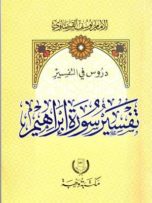 cover image of دروس في التفسير