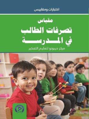 cover image of مقياس تصرفات الطالب في المدرسة من قبل المدرسين