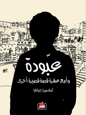 cover image of عبودة وأربع عشرة قصة قصيرة أخرى