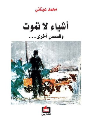 cover image of أشياء لا تموت وقصص أخرى