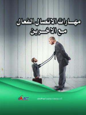 cover image of مهارات الإتصال الفعال مع الآخرين