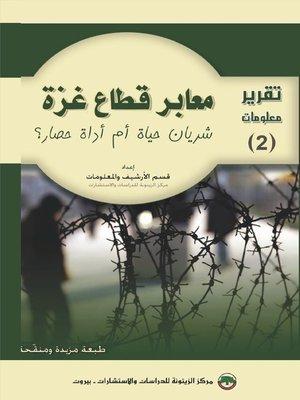 cover image of معابر قطاع غزة : شريان حياة أم أداة حصار ؟