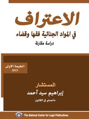 cover image of الاعتراف في المواد الجنائية فقها و قضاء : دراسة مقارنة