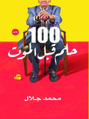 cover image of 100 حلم قبل الموت