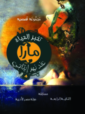 cover image of مارا