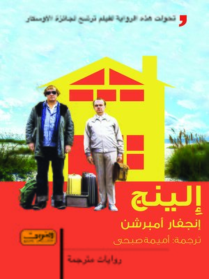 cover image of الينج