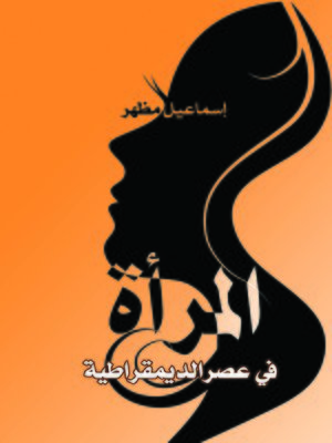 cover image of المرأة في عصر الديمقراطية : بحث حر في تأييد حقوق المرأة