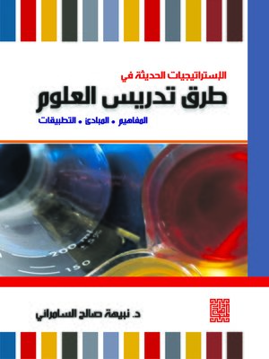 cover image of الاستراتيجيات الحديثة في طرق تدريس العلوم