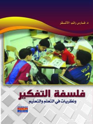 cover image of فلسفة التفكير و نظريات في التعلم و التعليم